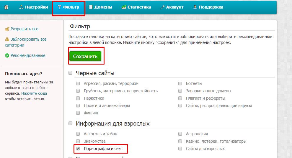 blokirovka-saytov-porno
