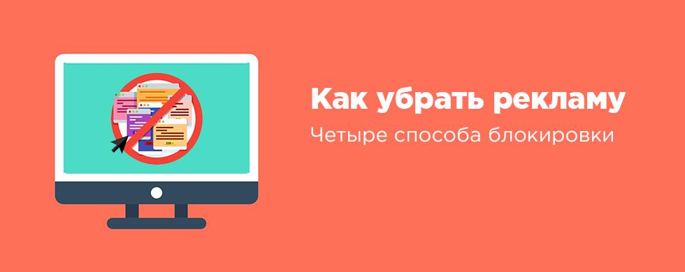 как избавиться от навязчивых реклам в интернете