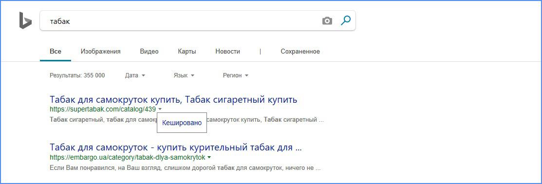 Пример открытия кэшированной страницы в поисковике Bing