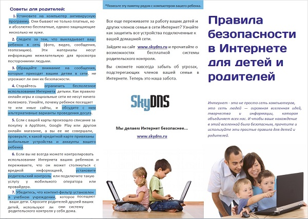 https://www.skydns.ru/userfiles/images/Advice-for-Parents_small.jpg