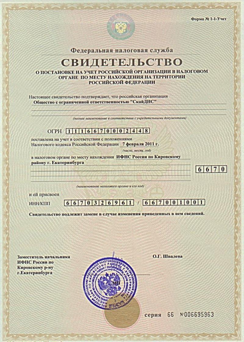 Учредительные документы ооо свидетельство о регистрации декларация 3 ндфл 2019 скачать бланк за обучение