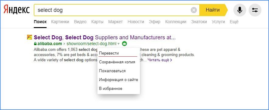 Функция перевода страниц в поисковике Яндекс